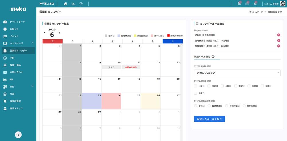 mokaースケジュール管理画面
